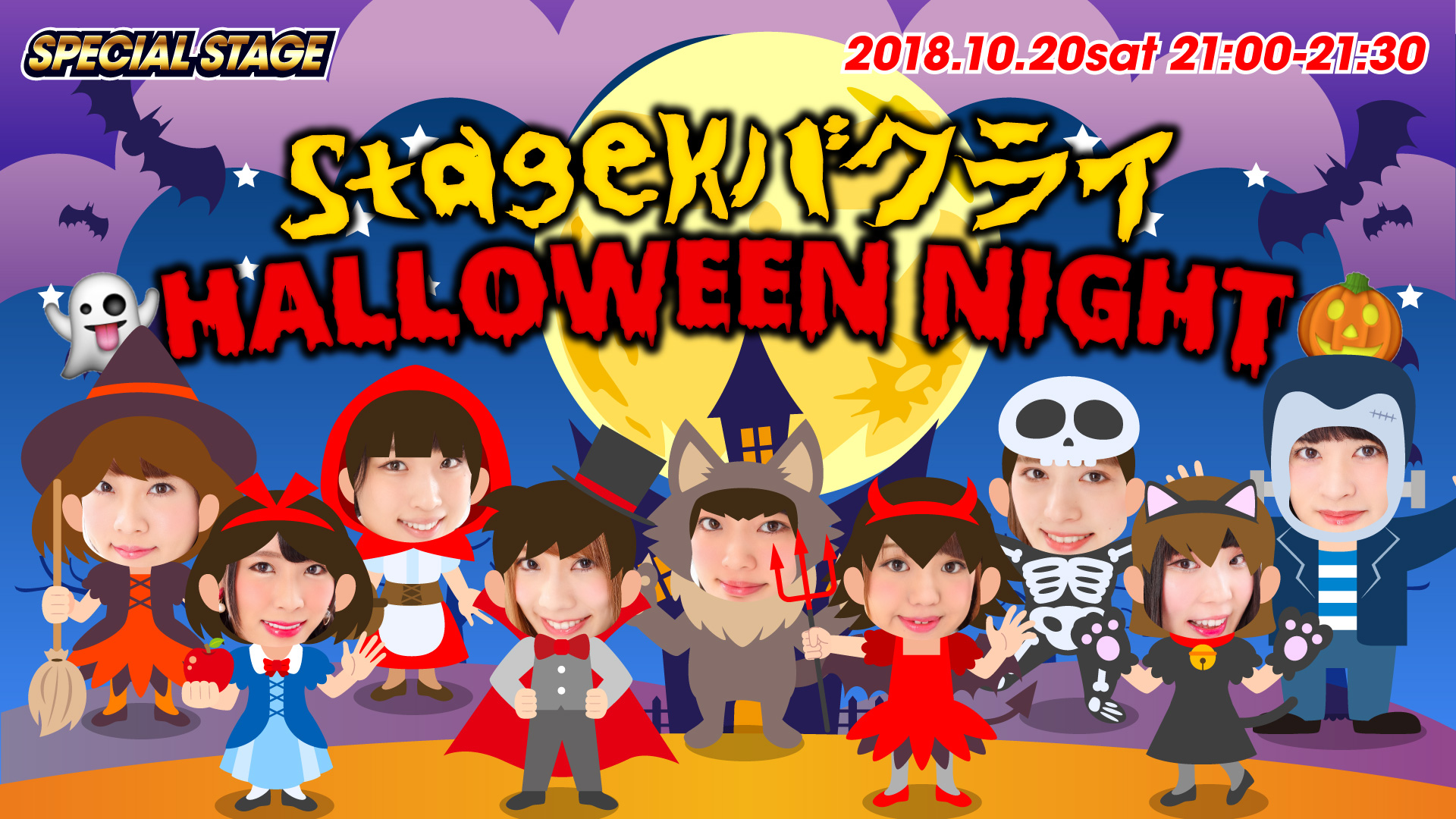 「StageKバクライ〜Halloween night〜」