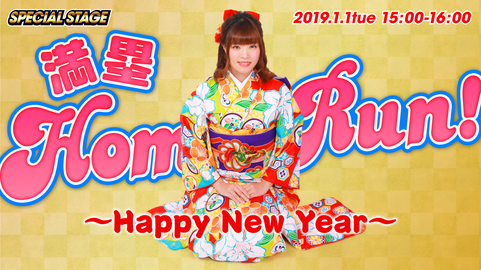 「満塁Home Run!〜Happy New Year〜」
