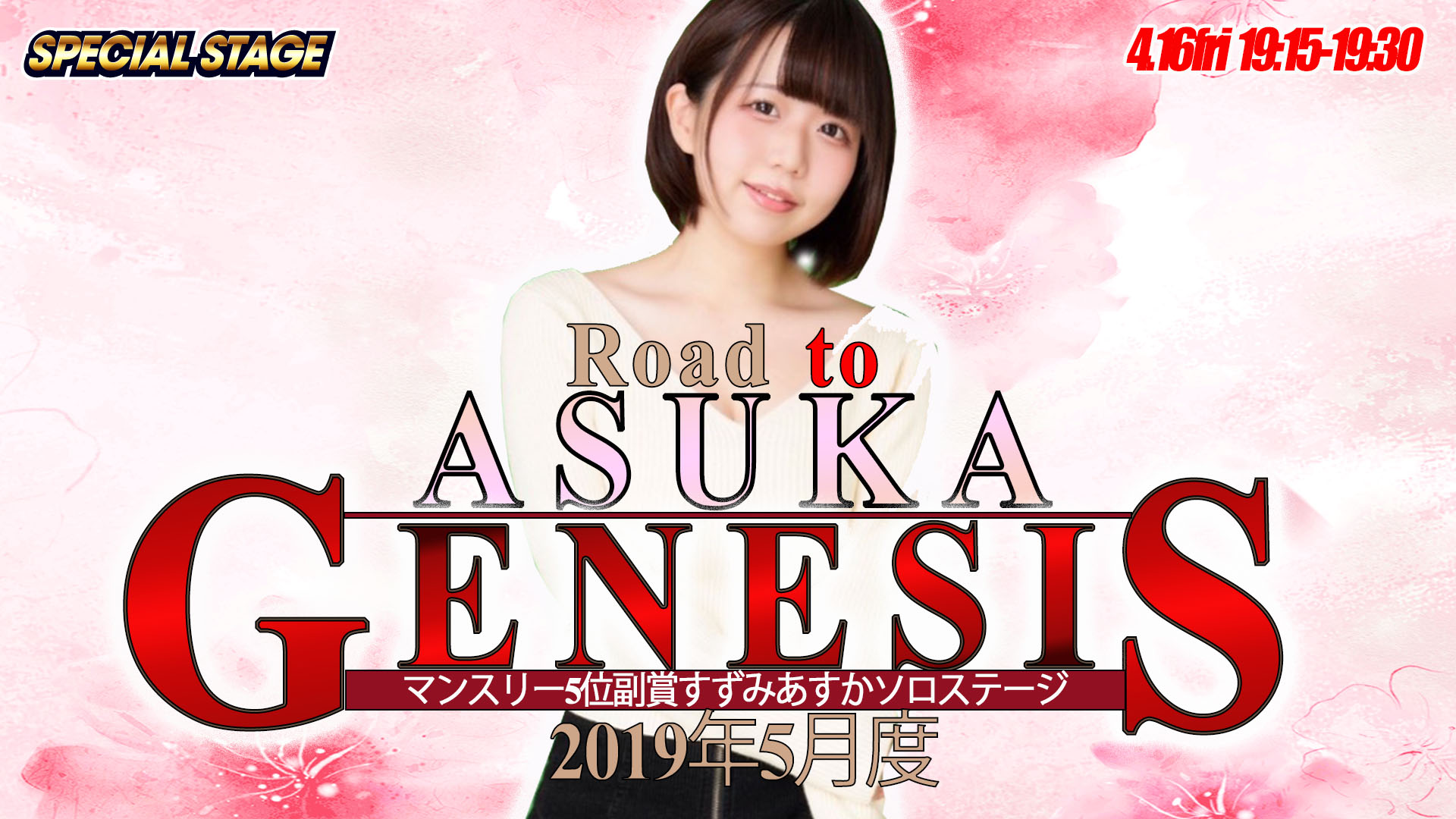 road to ASUKA GENESIS